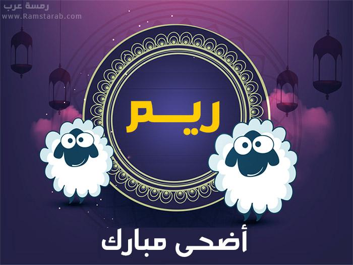عيد الاضحى مع ريم