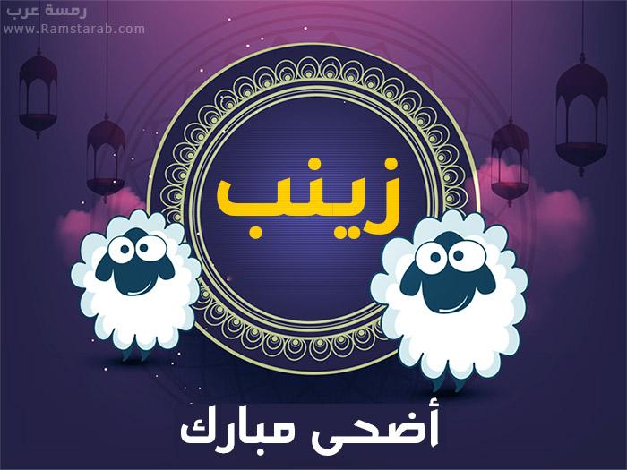 عيد الاضحى مع زينب
