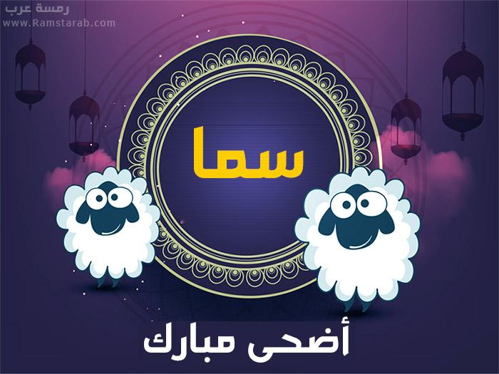 عيد الاضحى مع سما