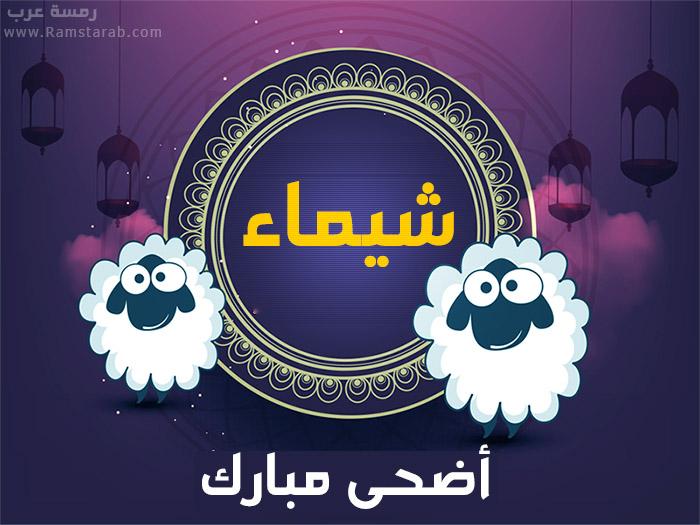 عيد الاضحى مع شيماء