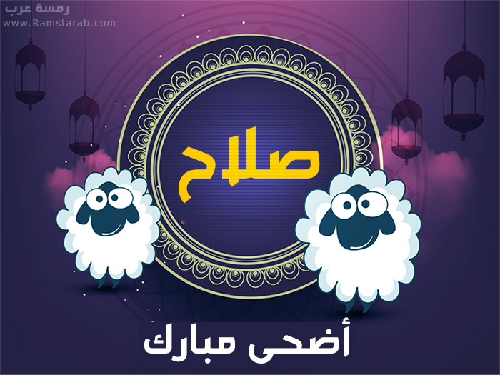 عيد الاضحى مع صلاح