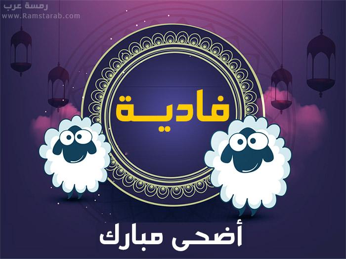 عيد الاضحى مع فادية