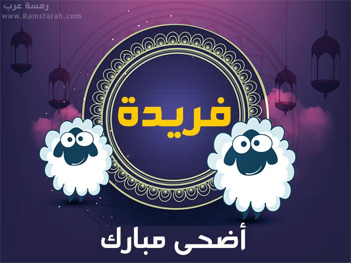 عيد الاضحى مع فريدة