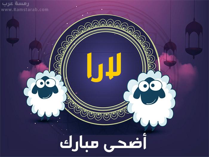 عيد الاضحى مع لارا