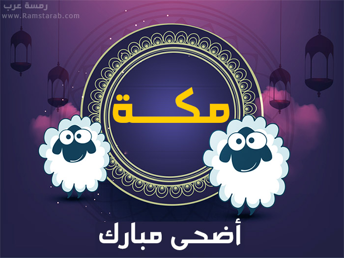 صور عيد الاضحى مع الاسماء صورة خروف العيد مع الاسم رمسة عرب