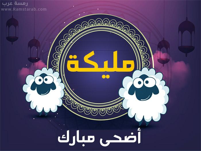 عيد الاضحى مع مليكة