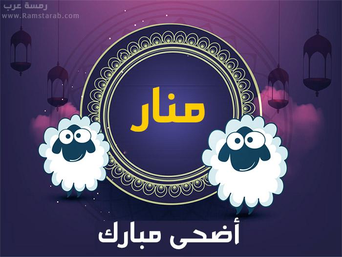 عيد الاضحى مع منار