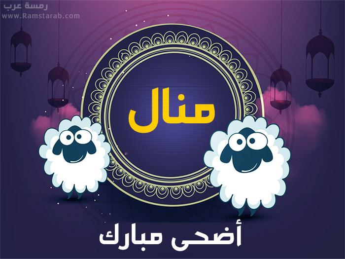 عيد الاضحى مع منال