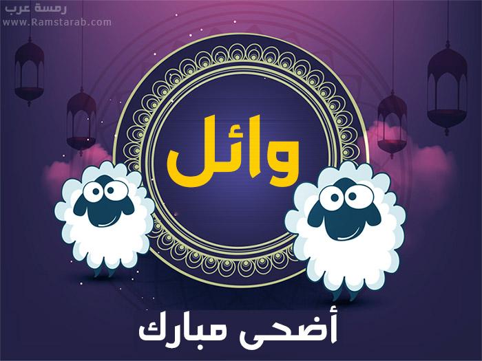 عيد الاضحى مع وائل