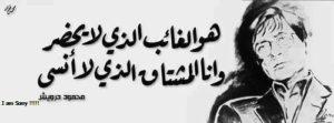 أشعار محمود درويش36