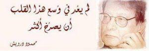 أشعار محمود درويش35