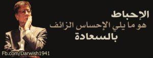 أشعار محمود درويش26
