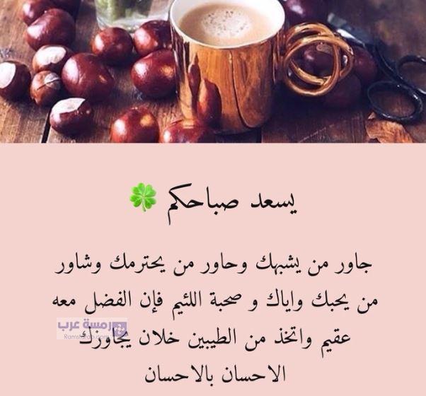 اجمل كلمات الصباح صباح الخير