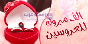 صور تهنئة بالزواج22