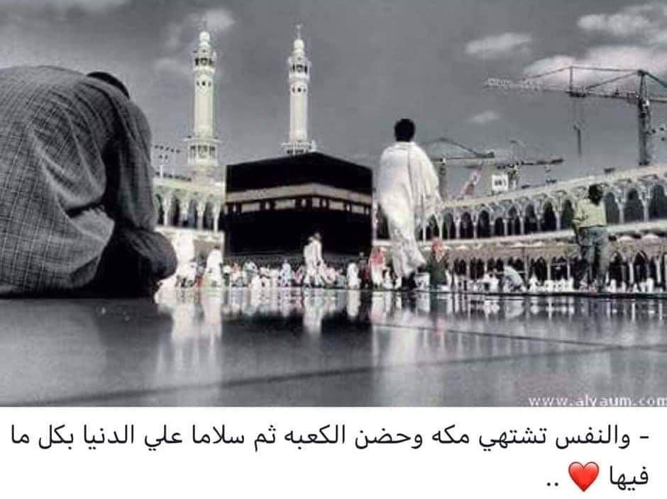 خلفيات اسلامية عن زيارة الكعبة