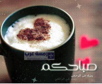 صباحكم رضا اجمل صور صباح الخير
