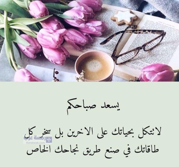 صورة صباح الخير 2