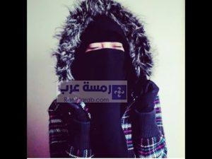 صور بنات منقبات27