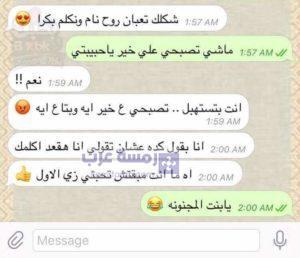 حالات واتس اب كوميدية صور واتس اب مضحكة رمسة عرب