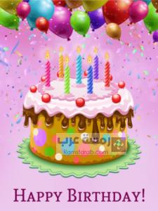 كروت عيد ميلاد13