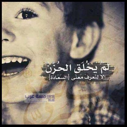 لم يخلق الحزن الا لنعرف معنى السعادة