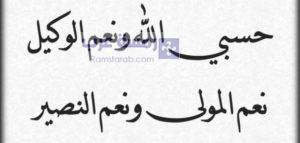 صور حسبي الله ونعم الوكيل21