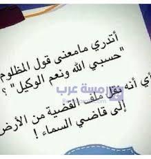 صور حسبي الله ونعم الوكيل10