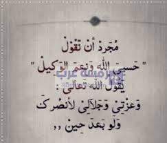 صور حسبي الله ونعم الوكيل14