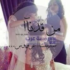 صور صاحبة العروسة3