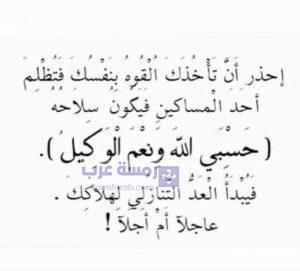 صور حسبي الله ونعم الوكيل25