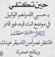صور حسبي الله ونعم الوكيل24