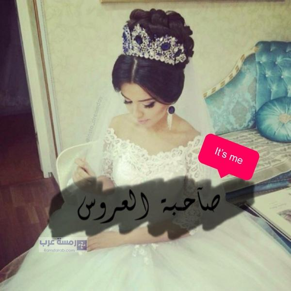 صور صاحبة العروسة