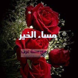 صور مساء الورد13