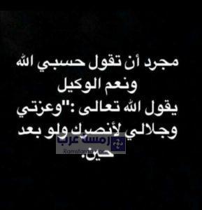 صور حسبي الله ونعم الوكيل5