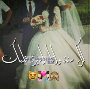 صور عيد زواج15