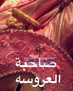 صور صاحبة العروسة9