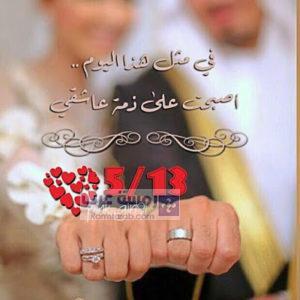صور عيد زواج12