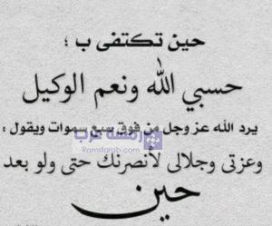 صور حسبي الله ونعم الوكيل8