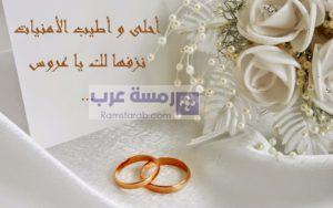 صور تهنئة بالزواج11