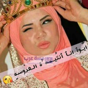 صور صاحبة العروسة7