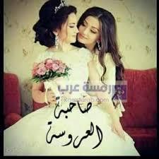 صور صاحبة العروسة6