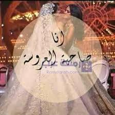 صور صاحبة العروسة11