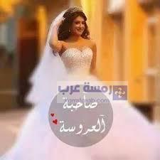 صور صاحبة العروسة17