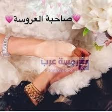 صور صاحبة العروسة20