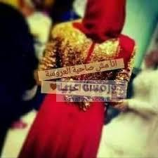 صور صاحبة العروسة18