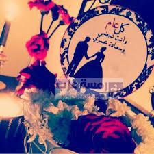 صور عيد زواج بوستات رائعة للاحتفال بعيد الزواج رمسة عرب
