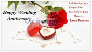 صور عيد زواج35