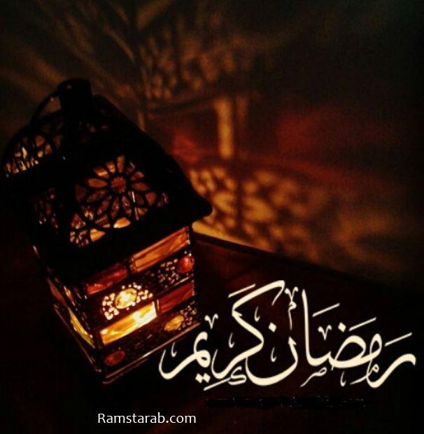 رمضان كريم صور رمضان 2020