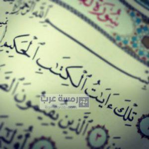 صور قرآن12