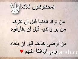 حكم ومواعظ8